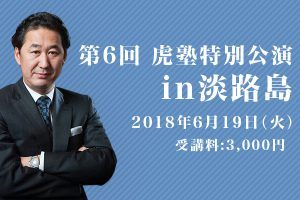 第6回 虎塾特別公演In淡路島 6/19(火)