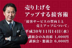 売り上げをアップする接客術 11月14日(水)