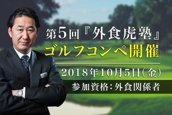第5回 『外食虎塾』ゴルフコンペ開催 10月5日(金)