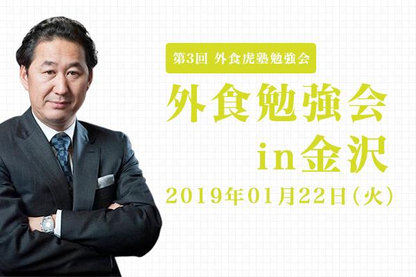 第3回 外食虎塾勉強会in金沢 2019 1月22日(火)