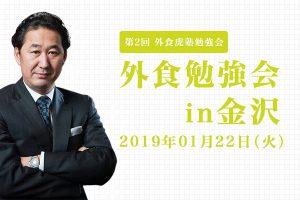 第2回 外食虎塾勉強会in金沢 2019  1月22日(火)