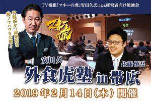 第3回 外食虎塾勉強会in帯広 2019 2月14日(木)