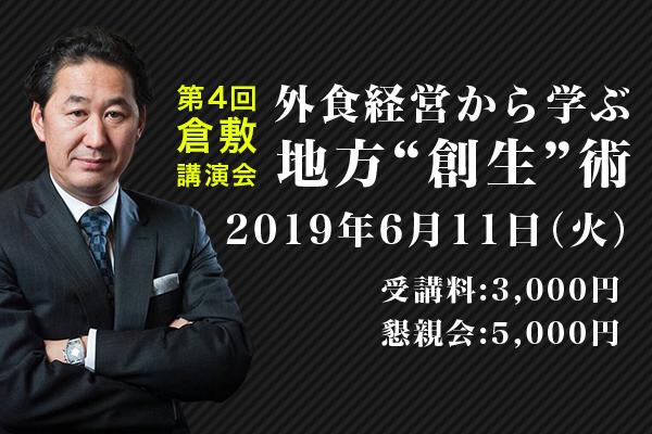 """第4回 倉敷講演会 外食経営から学ぶ地方""""創生""""術"""