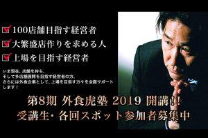 第8期 外食虎塾 2019 開講!!