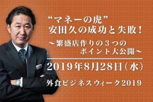 """""""マネーの虎""""安田久の成功と失敗! ~繁盛店作りの3つのポイント大公開~"""