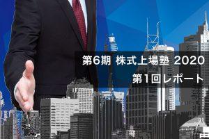 第6期 株式上場塾 2020 第1講座