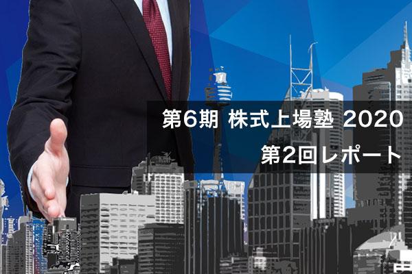 第6期 株式上場塾 2020 第2講座