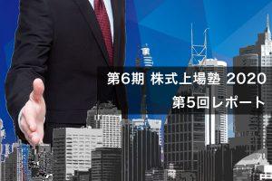 第6期 株式上場塾 2020 第5講座