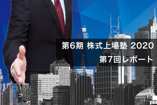 第6期 株式上場塾 2020 第7講座