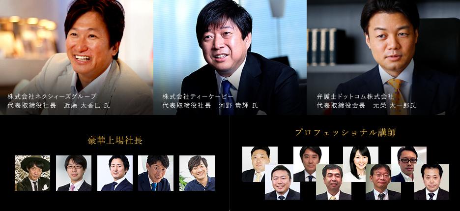 第4期 株式上場入門編セミナー2018