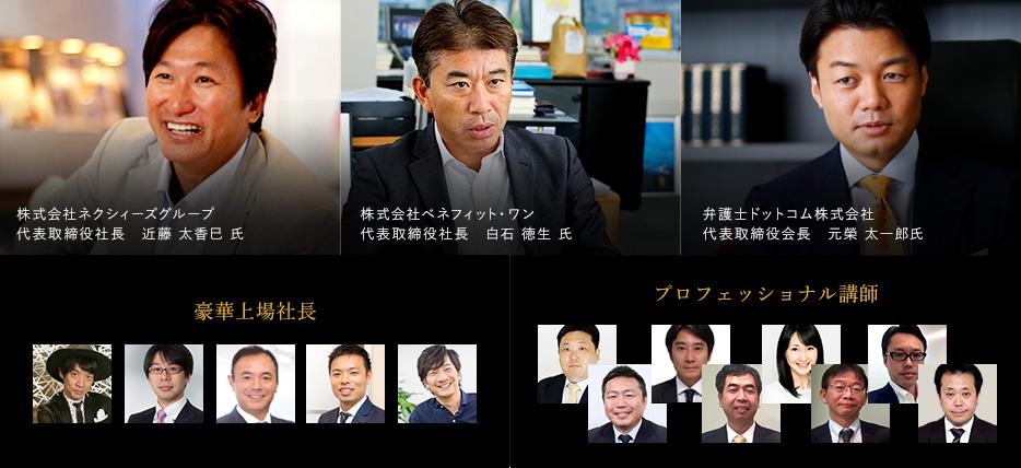 第5期  株式上場塾 2019